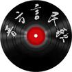 晋方言民歌v1.0.1 安卓版