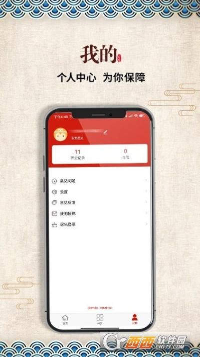 晋方言民歌 v1.0.1 安卓版
