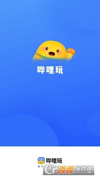 哔哩玩app 5.1.1.5安卓版