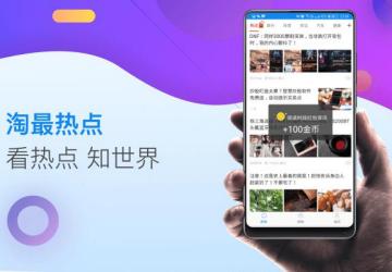淘最热点app下载_淘最热点安卓版/官方版/最新版