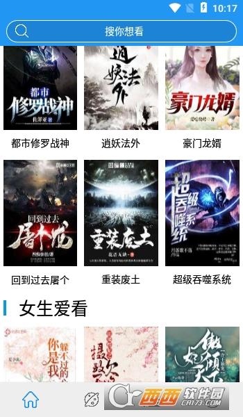 蓝猫小说app 1.3.2安卓版