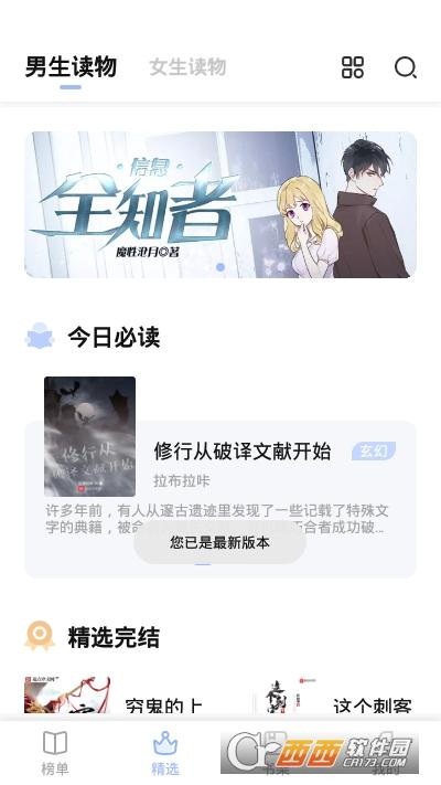 华文小说app安卓版 1.2.1