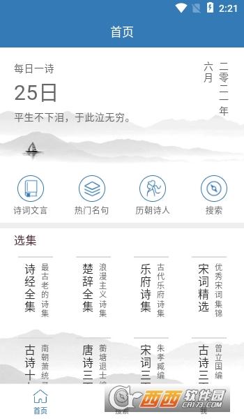 优选唐诗宋词app 1.0安卓版