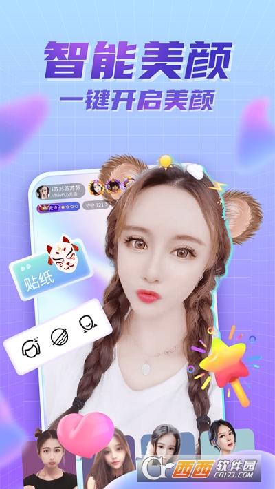 变蝶app 4.8.9安卓版