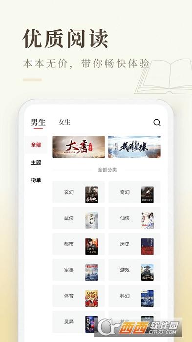 启点全本免费小说app