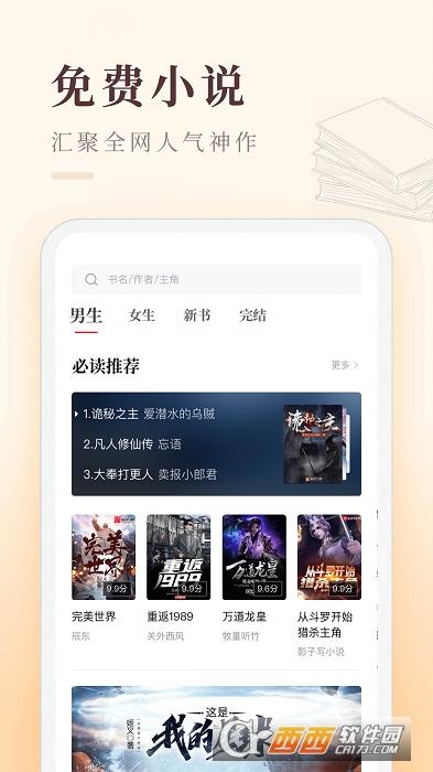 启点全本免费小说app v1.2.0 安卓版