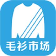 毛衫市场app