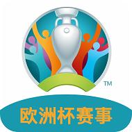 2021欧洲杯赛事直播app