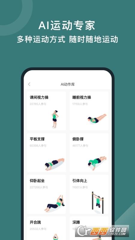 悦动圈app V3.3.3.6.4 安卓版