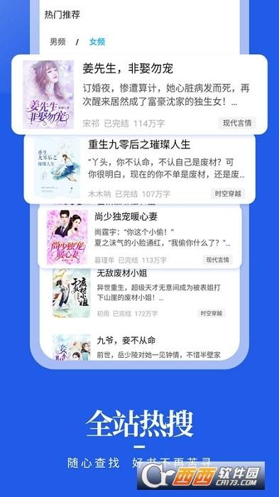 厚墨小说 2.0.0