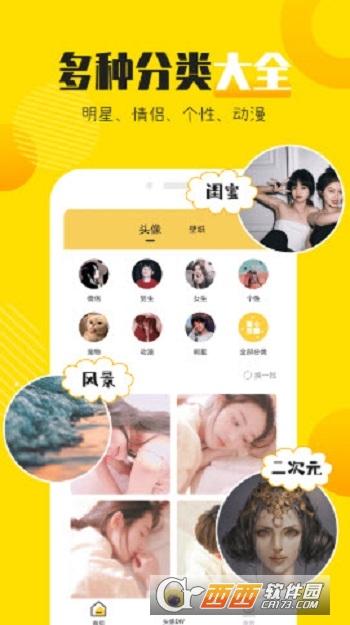 头像社app 1.0.1安卓版