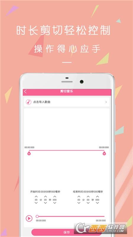 剪音音乐剪辑助手app