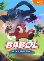 步行箱巴博尔Babol the Walking Box简体中文硬盘版