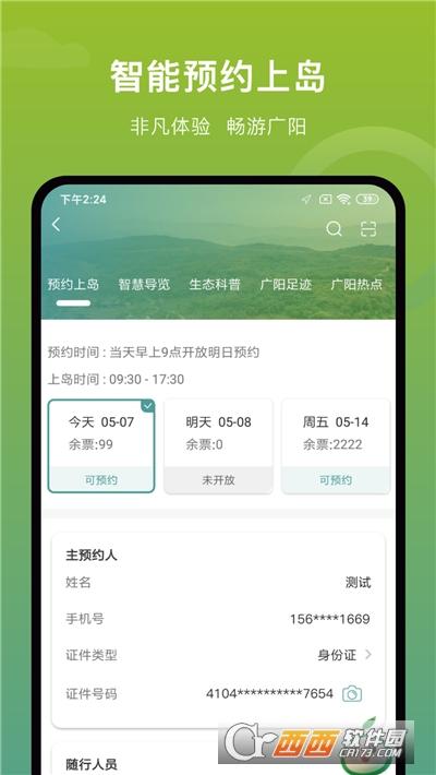 广阳岛 v1.1.33安卓版
