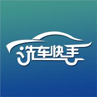 汇洗车v1.1.1安卓版