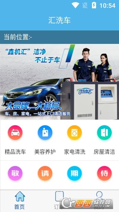 汇洗车 v1.1.1安卓版