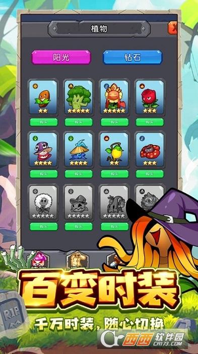 植物保卫战 v1.4 苹果版