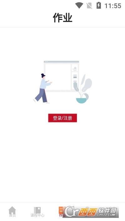 卧龙公考 v1.0安卓版