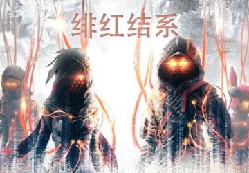 绯红结系游戏_绯红结系steam/修改器/汉化版