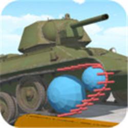 坦克物理模拟器v1.4.0安卓版