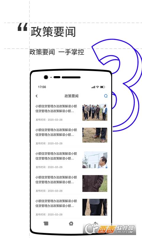 数字金秀app 1.0.0安卓版