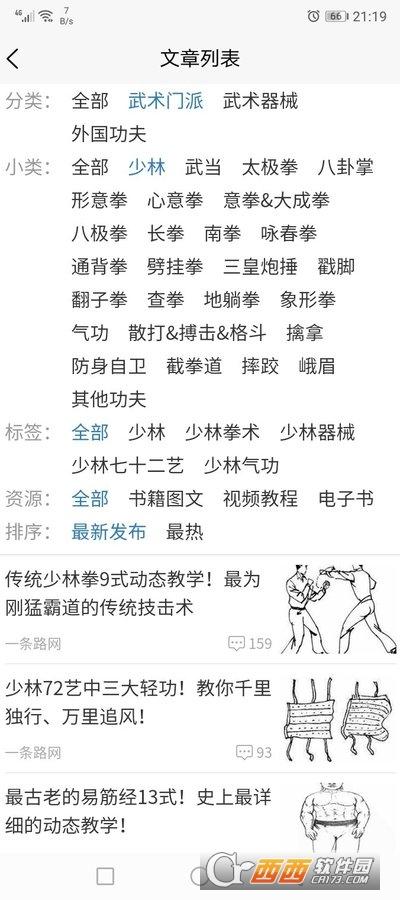 武术秘笈app 1.0.2安卓版