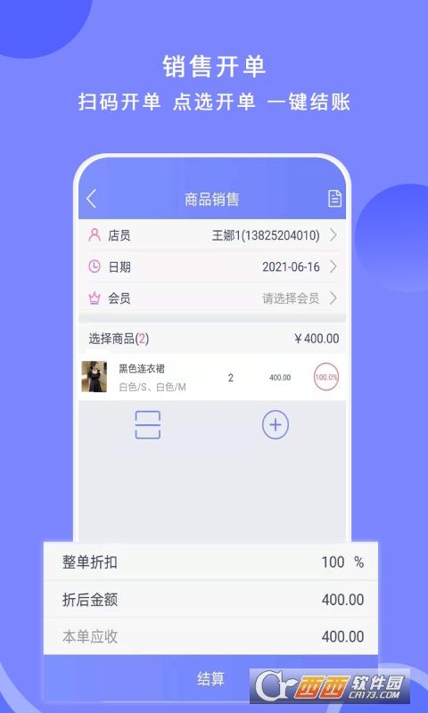 衣点通零售app 1.2.0(0009)安卓版