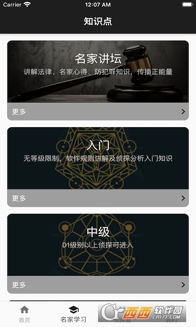 迷灵app 1.0.0安卓版