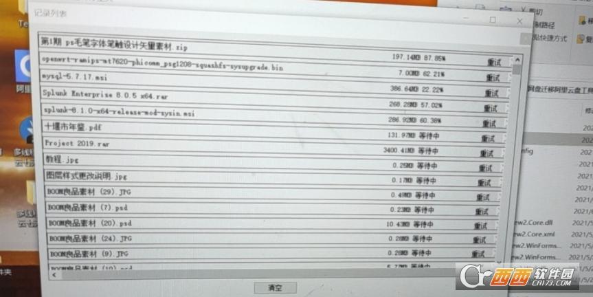 百度网盘转阿里云网盘 v1.0 最新免费版