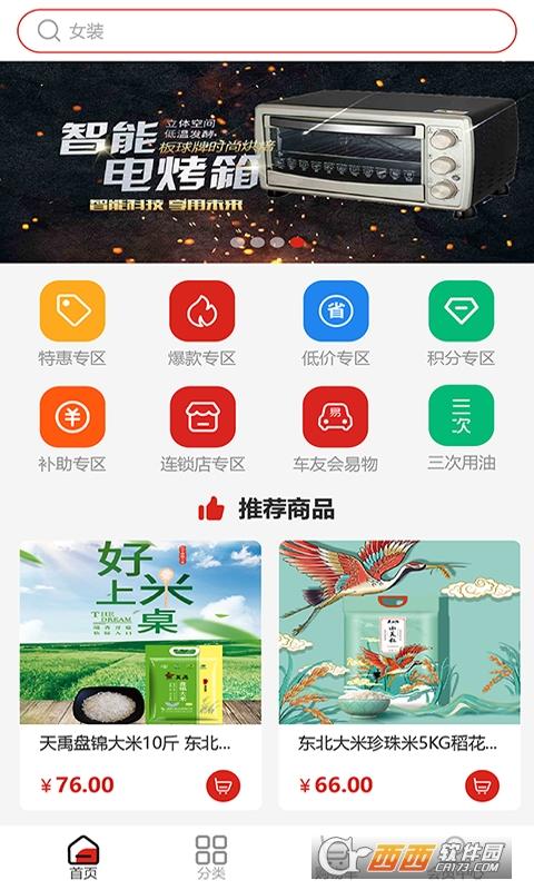 金掌柜联盟app 1.0.0安卓版