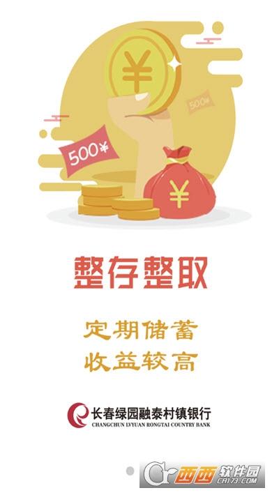 长春绿园融泰村镇银行 v1.3.6 安卓版