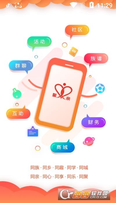 聚亲app 1.5.3安卓版