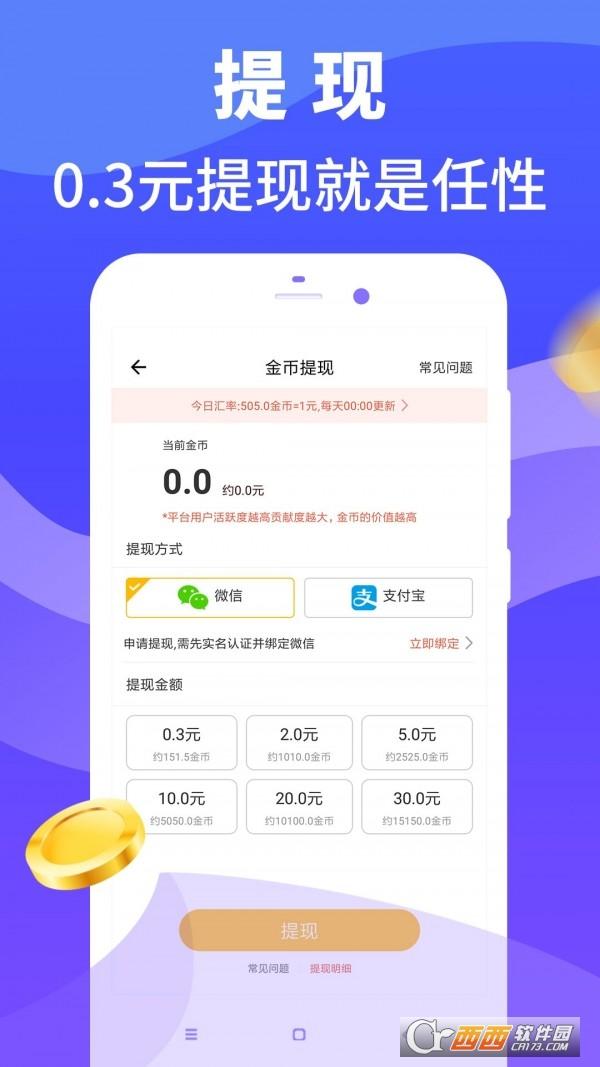步行多app红包版 3.2.8
