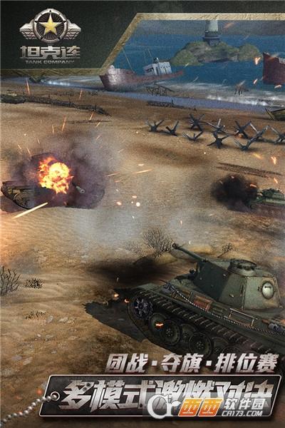 坦克连手游安卓版