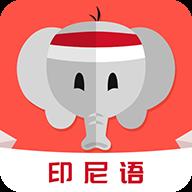 印尼语学习app