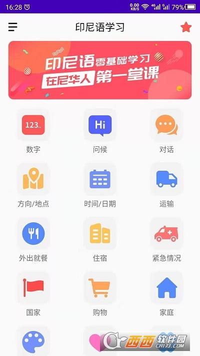 印尼语学习app 1.0安卓版