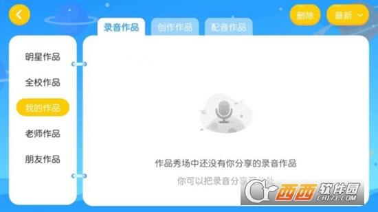 吾微英文 v4.3.2.142083 安卓版