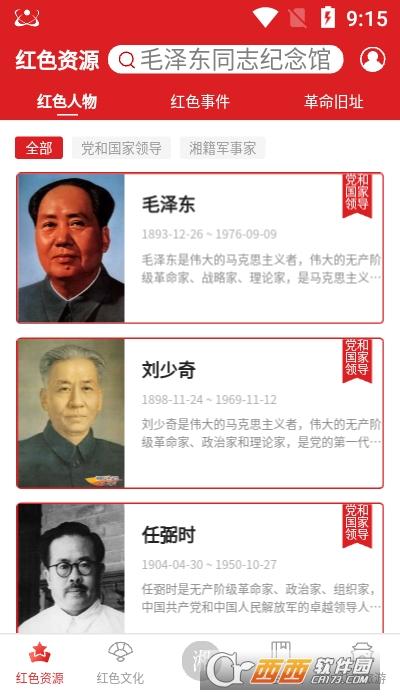 潇湘红app 1.0.2安卓版