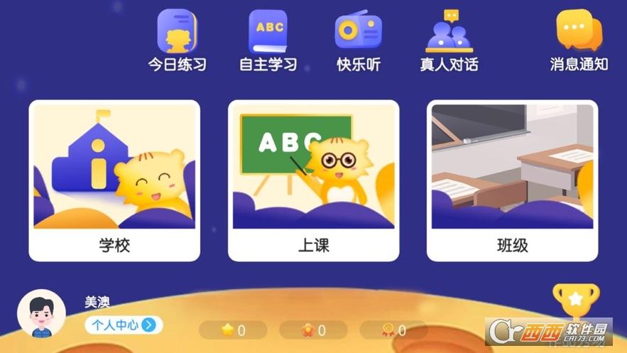 美澳教育英语 4.3.9