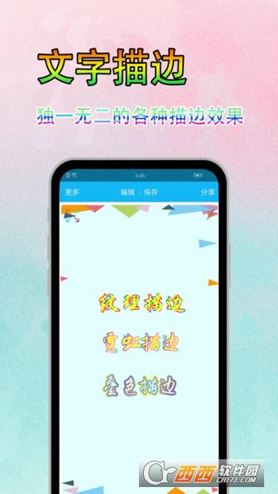 字体美图秀 v6.9.3 安卓版