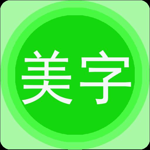 字体美图秀v6.9.3 安卓版