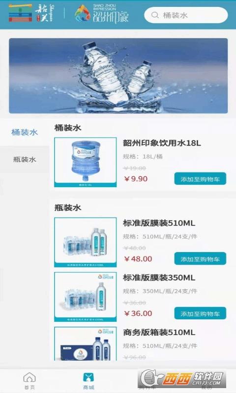 韶州印象app官方版 1.0.0