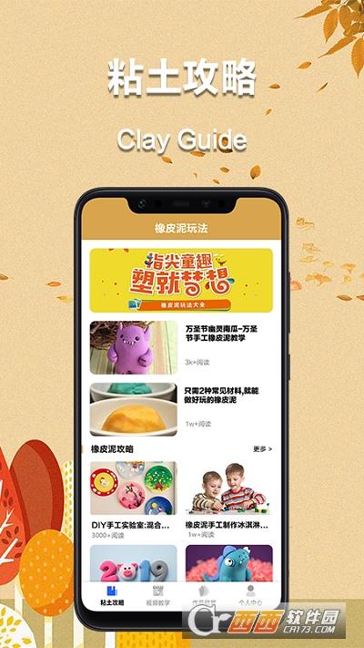 爱粘土app 1.0安卓版