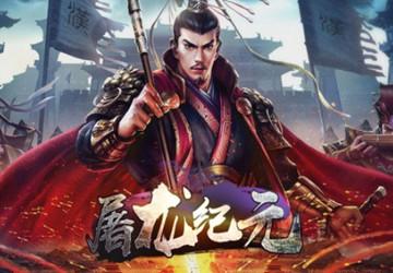 屠龙纪元手游_屠龙纪元游戏下载_官方版_所有版本