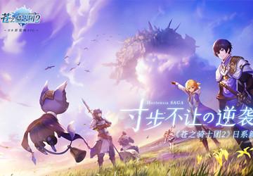 苍之骑士团2手游_苍之骑士团2游戏_官方版_所有版本