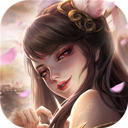 九天诛魔九游版v1.1.0