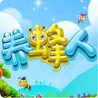 养蜂人appv1.0 安卓版