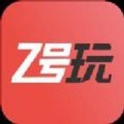 Z号玩app