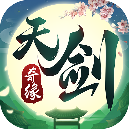 天剑奇缘最新版v1.0.1安卓版
