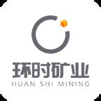 环时矿业v1.0.0 安卓版